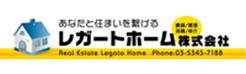 レガートホーム株式会社